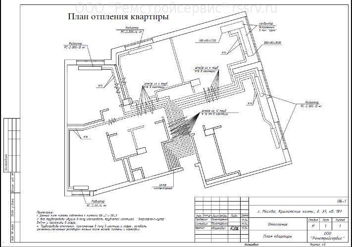 Чертеж план Отопления квартира
